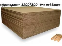Картон листовой б/у гофрокартон картонный лист