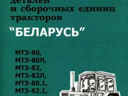 Каталог деталей и сборочных единиц тракторов МТЗ