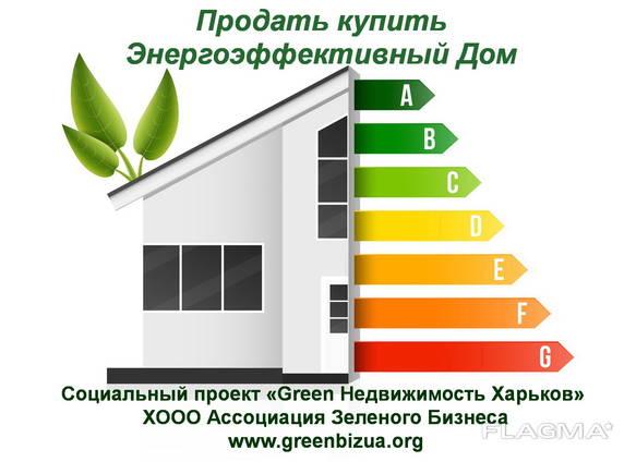 Каталог Энергоэффективные дома Харькова