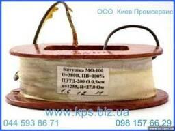 Катушка МО-100
