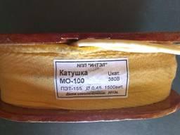 Катушка управления МО -100 220В/380В (ПВ 40%-100%)