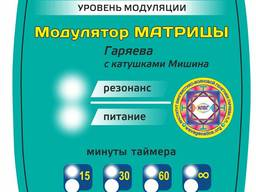 Катушки Мишина. Модулятор матрицы Гаряева - Мишина.