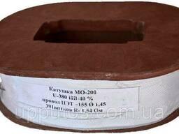 Катушки типа МО-200Б, 500В, ПВ 100%