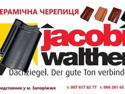 Керамическая черепица JACOBI WALTHER Германия