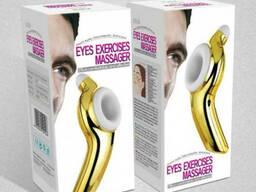 Киев. Ручной массажер для глаз Eyes exercises massager (Айс Э