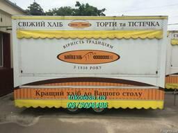 Киоск на колесах Украина