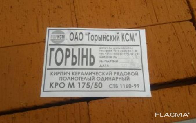 Кирпич печной полнотелый М175, М200 с. Горынь Беларусь