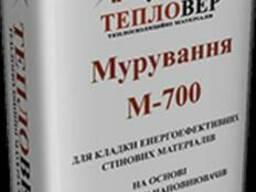 """Кладочный раствор """"Тепловер Кладка"""" М700"""