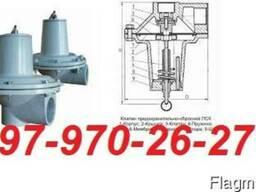 Клапан электромагнитный и предохранительный газовые ПСК