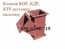 Клапан перекидной, двухсторонний КДР-3