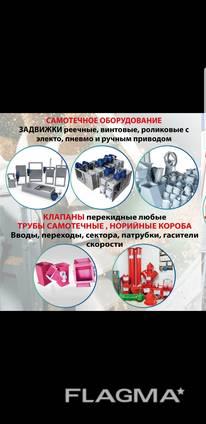 Клапан перекидной КДР 220*45