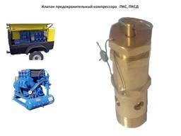 Клапан предохранительный компрессора ПКС, ПКСД (нов. )
