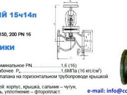 Клапан запорный фланцевый 15ч14п, 15ч9п