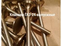 Клапана ГБЦ выпускные ЗМЗ ГАЗ-24 УМЗ-417