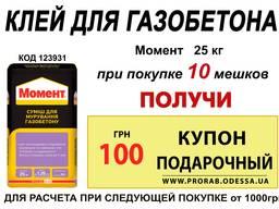 Клей для газобетона Момент 25 кг
