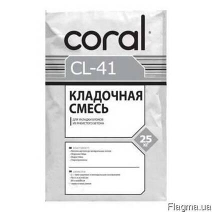 Клей для газобетонных блоков СL-41 Coral