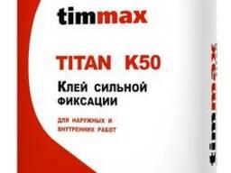 Клей для плитки, камня, гранита Timmax К 50 Titan 20 кг.