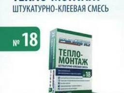 """Клей для утеплителей Русгипс""""ТеплоМонтаж """"№18 (1/25кг)"""