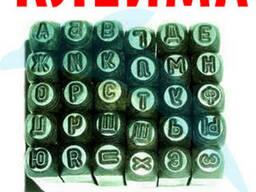 Клейма буквы №4 кириллица
