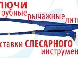 Ключ трубный рычажный литой №4
