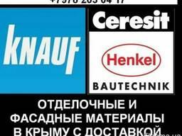 Кнауф Экомикс Церезит Клей СМ11 Гипсокартон Армстронг Краска