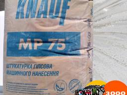 Кнауф Машинная штукатурка МП 75 / 30кг.