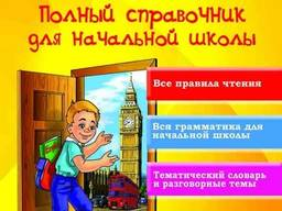 """Книга """"Английская грамота. Полный справочник для начальной школы"""""""