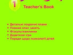 """Книга """"Bingo! Книга для учителя. Уровень 1"""""""
