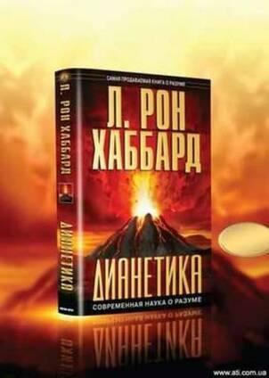 """Книга """"Дианетика"""""""