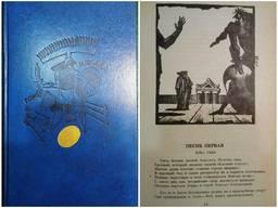 Книга Гомер Илиада. Древнейшее литературное произведение. 1985.