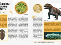 """Книга Ranok Creative """"Мир и его тайны: Динозавры"""" на укр. языке (740004)"""