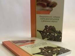 Книга «Натуропатическая медицина Гирудотерапия и физиология