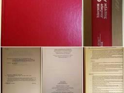 Книга Основы менеджмента М. Х. Мескон, М. Альберт, Ф. Хедоури