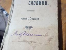 Книга украинско-росийский словник под редакцией стешенко 1909год
