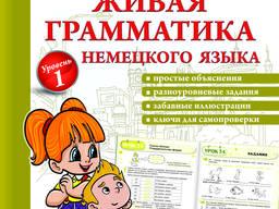 """Книга """"Живая грамматика немецкого языка. Уровень 1"""""""