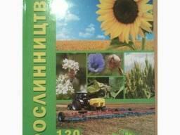 Книги для фахівців з зерновиробництва
