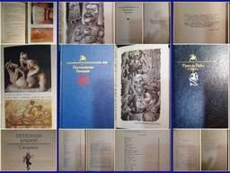 Книги серии библиотека юмора и сатиры Рабле Романов Петроний и Апулей.