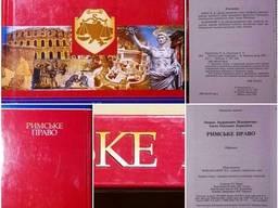 Книжка Римське право О. А. Підопригора