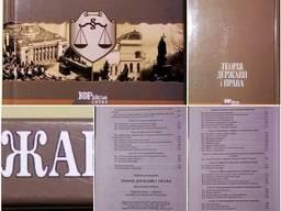 Книжка Теорія держави і права А. М. Колодій