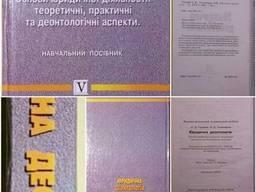 Книжка Юридична, деонтологія навчальний посібник С. Д. Гусарєв