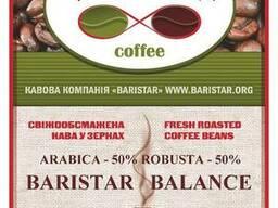 Кофе обжаренный в зернах BaristaR-Balance: 50% Арабики, 50%