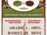 Кофе обжаренный в зернах BaristaR-BEST: 100% Арабики - фото 1