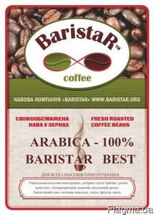 Кофе обжаренный в зернах BaristaR-BEST: 100% Арабики