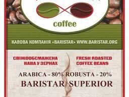 Кофе обжаренный в зернах BaristaR-Superior: 80% Арабики, 20