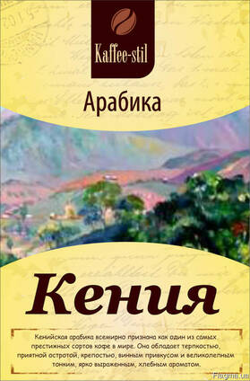 Кофе плантационный свежеобжаренный оптом(кава плантаційна)