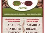 Кофе свежеобжаренный в зернах Арабика Бразилия Сантос и др - фото 1