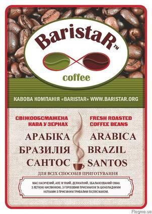 Кофе свежеобжаренный в зернах Арабика Бразилия Сантос и др