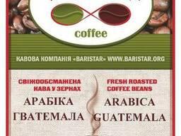 Кофе свежеобжаренный в зернах Арабика Гватемала