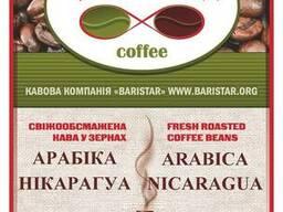 Кофе свежеобжаренный в зернах Арабика Никарагуа и другие с