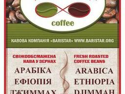 Кофе свежеобжаренный в зернах Арабика Эфиопия Джимах и дру
